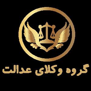 لوگو موسسه وکیل محمد طراقیان پور